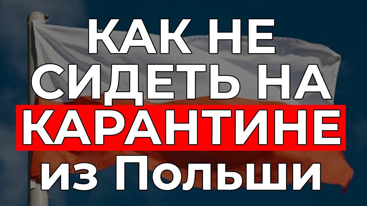 Сдал тест на корону - освобожден от карантина в Украине.