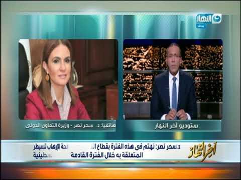 أخر النهار - د.سحر نصر : وفد من رجال الأعمال الأمريكيين قادمين لمصر في أكتوبر لضخ استثمارات