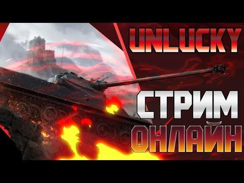 Рота вынос мозга -  _VRG_ | World Of Tanks