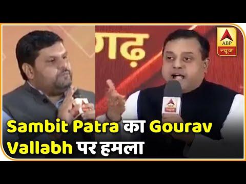 Sambit Patra का हमला-हमें 303 सीट मच्छर मारने के लिए नहीं मिले;देखिए Gourav Vallabh का जोरदार पलटवार