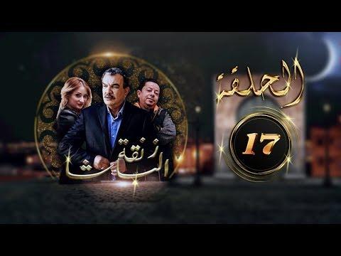 Znkt al bacha (tunisie Episode 17