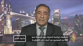 ما وراء الخبر-لماذا تعرقل المليشيات الإيرانية اتفاق الهدنة بحلب؟