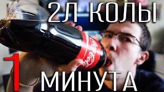 2 литра Колы за 1 минуту(, 2015-04-01T07:39:01.000Z)