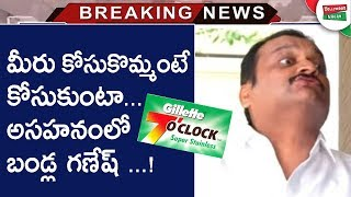 Bandla Ganesh About Congress Failure In Telangana Elections | Bandla Ganesh About His Comments