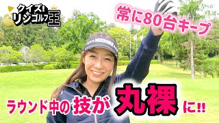じゅんちゃん1人ラウンド中に【クイズ】リンゴルフ王やってみた!【#1】