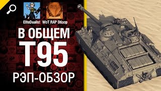 В общем T95 - рэп-обзор от EliteDualistTV и WoT RAP Обзор [World of Tanks]