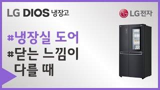 LG DIOS 상냉장 …