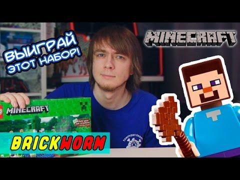 LEGO Minecraft: The Farm - Brickworm