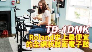Roland史上最便宜的全網狀鼓面電子鼓 TD 1DMK 超狂CP值