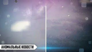 НЛО ВЛЕТАЕТ В ВУЛКАН КОЛИМА (Новости НЛО 2017) / Пришельцы, Шок, Наука, Непознанное, Инопланетяне