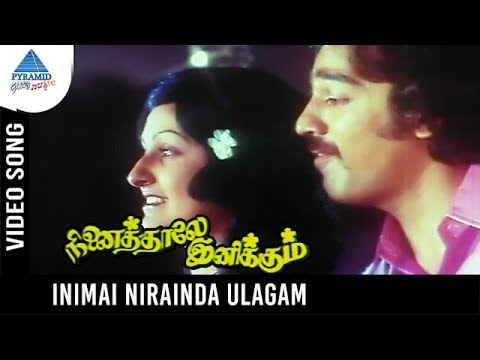 Ninaithale Inikkum Old Movie Songs | Inimai Niraintha Ulagam Video Song | Kamal | Jayaprada | MSV