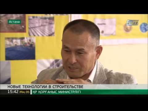 Уникальный строительный материал начали выпускать в Казахстане