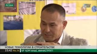 Уникальный строительный материал начали выпускать в Казахстане(Сайт телеканала http://24.kz/ru/news/ Twitter https://twitter.com/tv24kz Facebook https://www.facebook.com/tv24KZ/ Вконтакте https://vk.com/tv24kz., 2016-08-05T10:01:00.000Z)