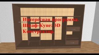 видео Online 3D конструктор мебели