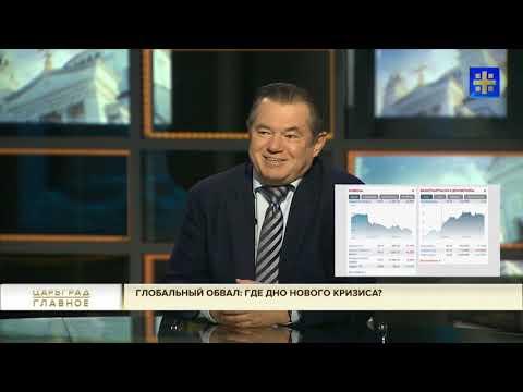 Курс нашего рубля сегодня определяют американцы – Глазьев