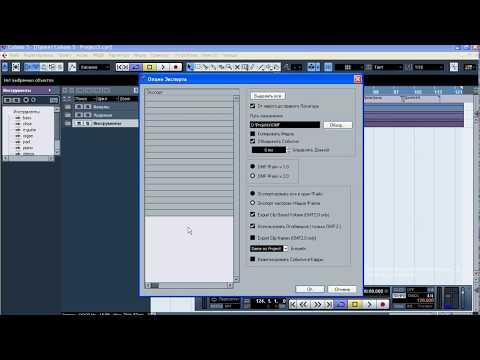 Создание музыки: Cubase, Экспорт. Импорт. Архивация. 1- Экспорт и импорт