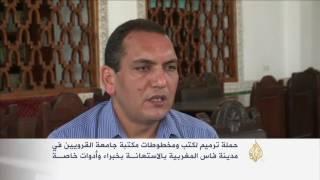 حملة لترميم كتب ومخطوطات مكتبة جامعة القرويين