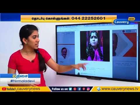 நிர்மலா தேவியா...ஜெசி முரளிதரனா ? | Nirmala Devi | Banwarilal Purohit | Nirmala Devi Audio