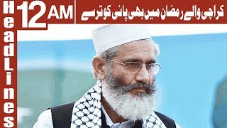 Karachi Walay Ramzan Mein Bhi Pani Ko Tarse | Headlines 12 AM | 23 June 2018 | AbbTakk