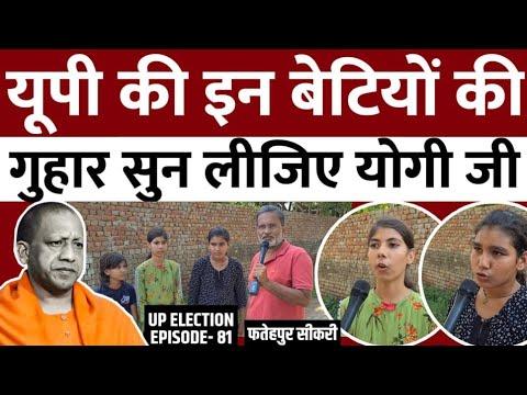 UP Election 2022 (EP-81) Yogi Adityanath , यूपी की इन लड़कियों की गुहार सुन लीजिए -Ajit Anjum