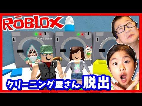 洗濯機のおばけ👻クリーニング屋さん オービー🏃♀️🏃♂️(アスレ) に挑戦だ! ゲーム 実況 ROBLOX Escape The Laundromat Obby!!