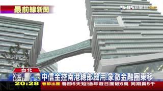 中信金控南港總部啟用! 象徵金融圈東移