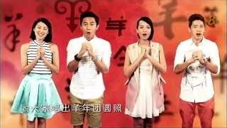 《新传媒群星贺岁金羊添吉祥》:万年红五羊献祥瑞 - Jeanette Aw, Felicia Chin, Romeo Tan, Desmond Tan (Excerpt)