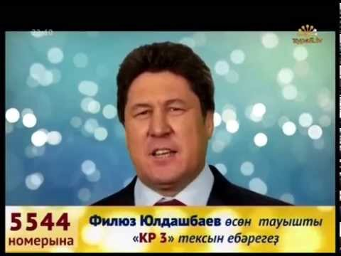 """Филюз Юлдашбаев - """"Ер аҫтында юлдар юk"""""""