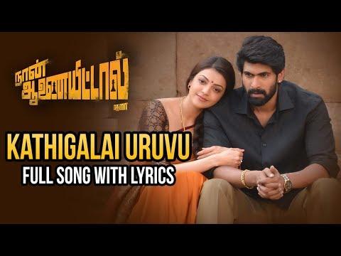 Kathigalai Uruvu Full Song With Lyrics | Nan Anayittal | Rana | Kajal Aggarwal