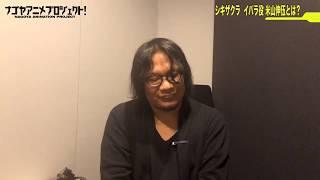 2021年放送予定の名古屋発アニメ「シキザクラ」の進捗状況を公開しているこの番組。 謎多きキャラクター・イバラを演じる米山さんですが彼自身...