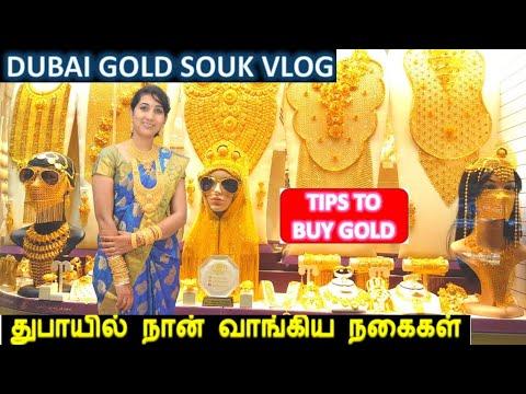 துபாயில் நான்வாங்கிய தங்கம்/Tips To Buy Gold/Dubai Gold Souk 2021/Gold Shopping Video/Jwellery Vlog
