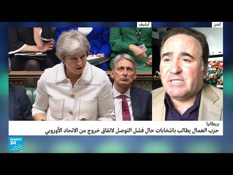 حزب العمال البريطاني يدعو لإجراء انتخابات في حال فشل مفاوضات بريكسيت  - 15:54-2018 / 11 / 12