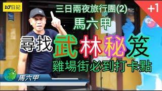 87香港人在大馬生活@第二集 雞場街 尋找 武林秘笈