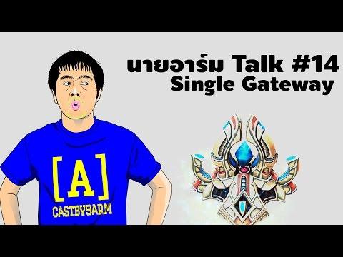 นายอาร์ม Talk #14 : Single Gateway