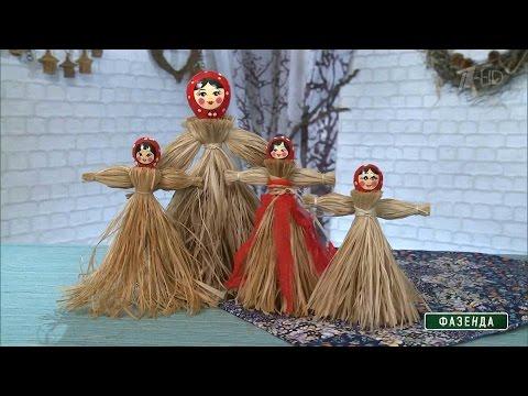 Кукла из соломы своими руками мастер класс