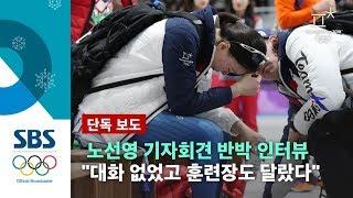 """노선영, 기자회견 내용 반박 """"대화 없고 훈련장도 달랐다"""" / SBS / 2018 평창올림픽"""