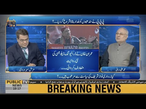 Asif Zardari is fighting his corruption case by showing political force, says Muhammad Ali Durrani