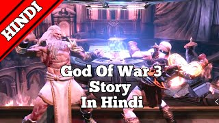 God Of War 3 Remastered (PS4) Full Story In Hindi (Part 5) #23
