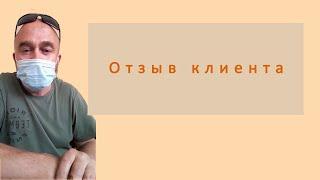 Отзывы клиентов Инсайд Право Иркутск. Андрей Орлов делится впечатлениями.