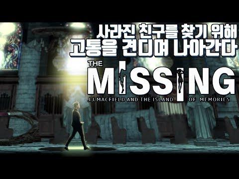 [The MISSING : J.J] 사라진 친구를 찾기 위해 시작된, 미소녀+고어+퍼즐 게임 2018년 10월 17일