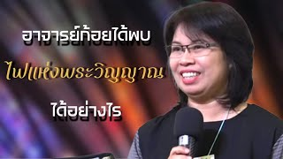 คำพยานชีวิต - อาจารย์ก้อยได้พบไฟแห่งพระวิญญาณได้อย่างไร