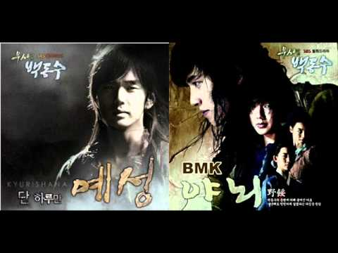 warrior baek dong soo ost meet again tat
