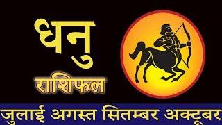 dhanu sagittarius  rashi   july   august   September   October   rashifal in hindi   2019