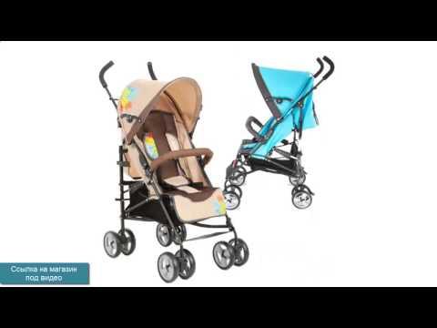 интернет магазин детские прогулочные коляски