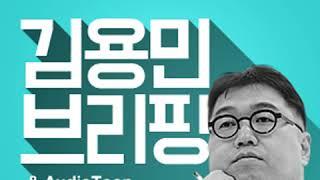 0223금 | 웃기는 자유당, '北 김영철 방남 반대'…박근혜 때는 환영하더니