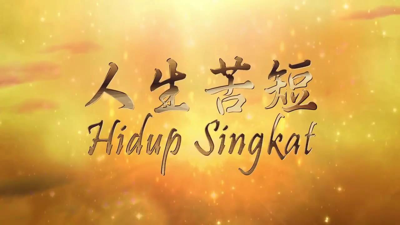 Seminar/Fa Hui Jakarta 2018 akan menyambut kedatangan Anda! — Guan Shi Yin Pu Sa Xin Ling Fa Men