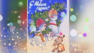 Счастливого Нового года🎅🎄!Сердечная открытка поздравление!🎅🎄🎁