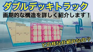 大型トラック 特殊車両 ダブルデッキとは?画期的な構造  HINO NEW PROFIA