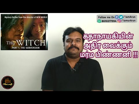 The Witch: Part 1. The Subversion (2018) Korean Movie Review in Tamil by Filmi craft