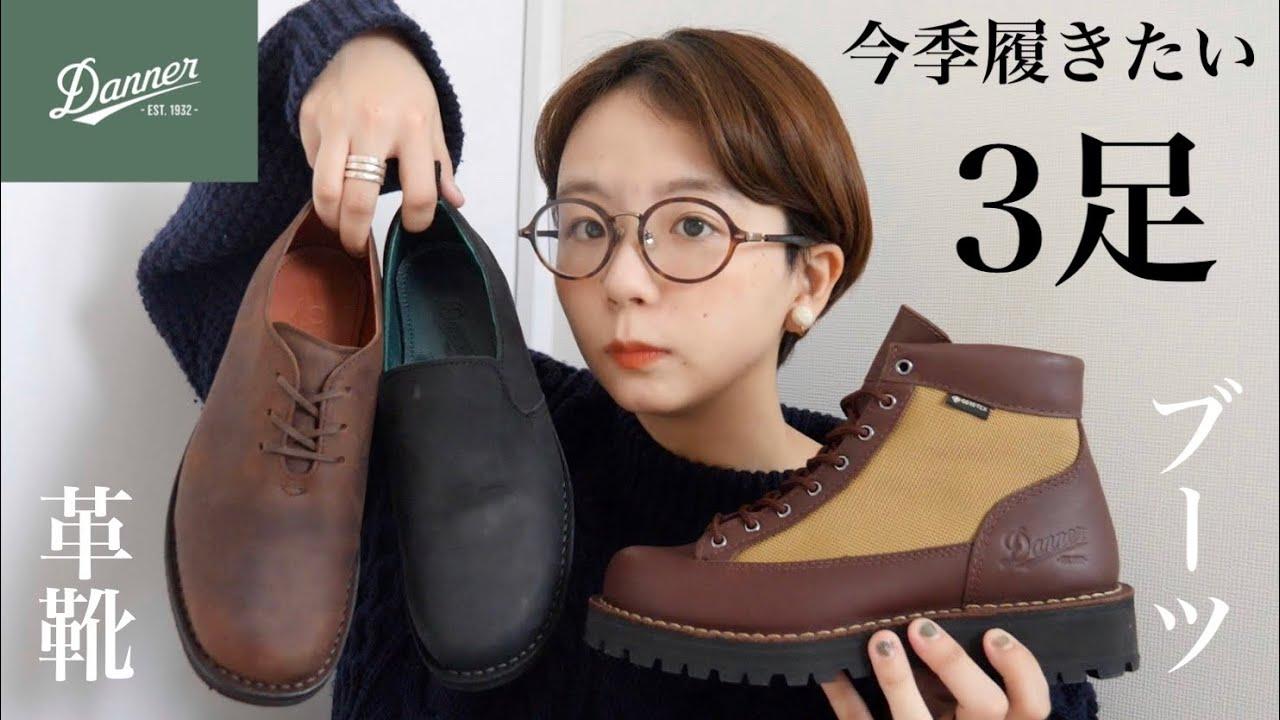 今季、履きたい革靴とブーツ紹介します!!
